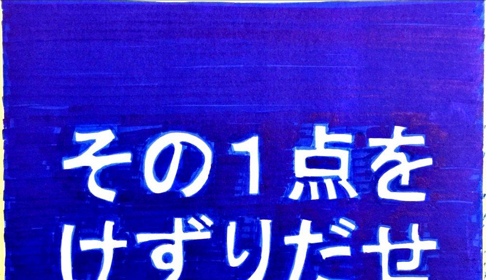 合格体験記:名古屋市立大学医学部合格(第19期生/山田 剛大)