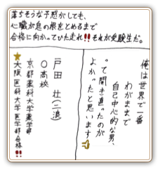 合格体験記:大阪医科大学合格(第14期生/戸田 壮)