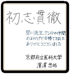 合格体験記:京都府立医科大学合格(第14期生/濱澤 悠佑)