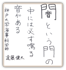 合格体験記:京都教育大学付属高校卒・神戸大学海事科学部合格(第11期生/遠藤 健太)